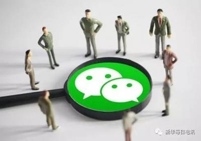 一部委局级干部建微信群被处分:成员群内互通政商信息