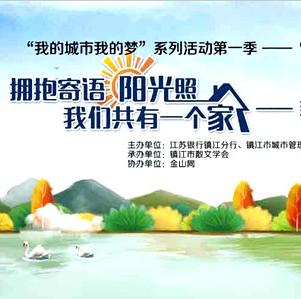 """""""我的城市我的梦""""——""""江苏银行""""篇——致敬环卫工人!"""