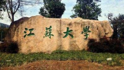 """江苏大学30名教师""""变身""""技术经理人促进高校科技成果转移转化"""