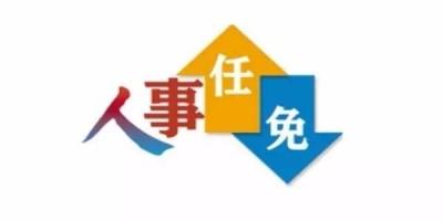 刚刚,中国政府网发布一批最新人事信息