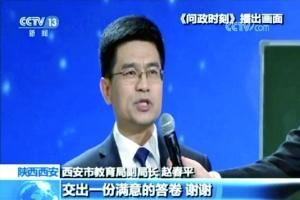 """西安""""电视问政""""不留情 房管局长在现场4次道歉"""