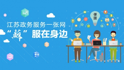 """江苏推动基层服务事项上网运行 让""""规范透明便捷""""全覆盖"""