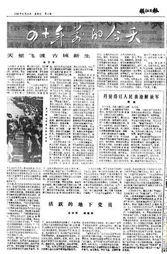 """那些年,我们这样纪念""""镇江解放日"""""""