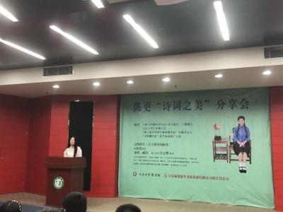 中国诗词大会上的北大工科博士才女,来镇分享诗词心得