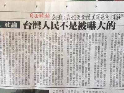 """【解局】解放军今日台海军演,小英却""""跑""""了"""