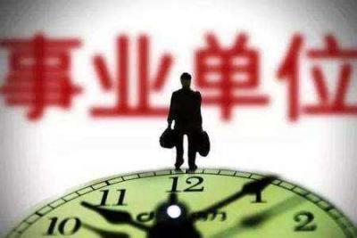 镇江市直事业单位集中招聘千余人报名成功,最热岗位53人竞争