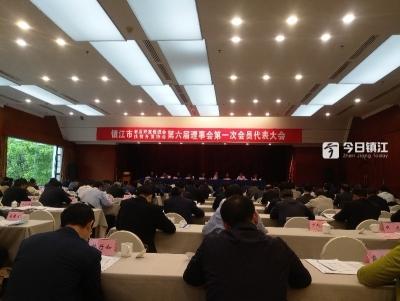 镇江市老促会扶贫开发协会换届,发布老区振兴志愿者倡议书
