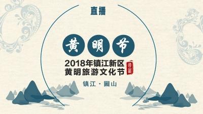 2018镇江新区黄明旅游文化节开幕式