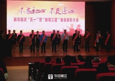 """扬中""""新坝制造""""升级为""""新坝智造"""",23名匠人集体获表彰"""