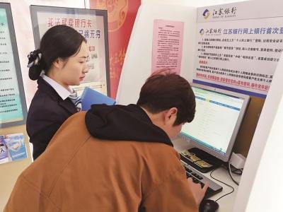 江苏银行镇江分行优化企业开户流程 让企业少跑腿