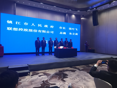 市政府与联想控股签订战略合作协议 共结产业强市和产业报国丰硕成果