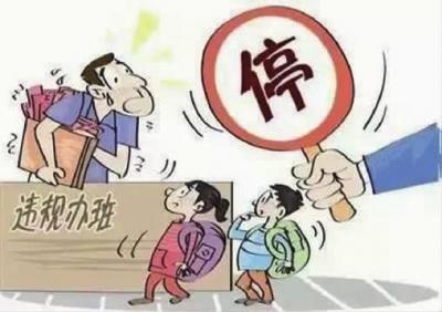 镇江市建立校外培训机构专项治理联席会议制度
