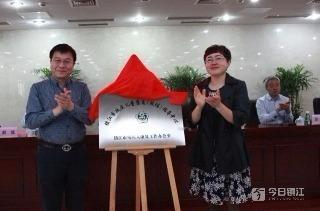 镇江成立肢体残疾儿童康复指导中心
