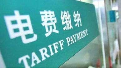镇江下调工商用电价格,每年可为企业减负1亿元
