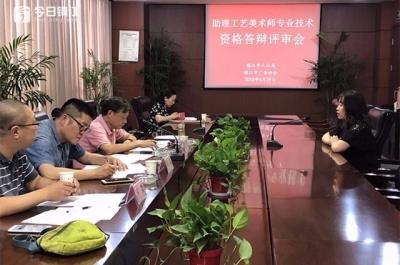 镇江创新职称评价 广告从业者可评工艺美术师了