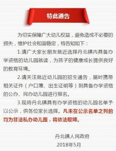 丹阳丹北镇发出通知:今年6月将取缔非法私办幼儿园