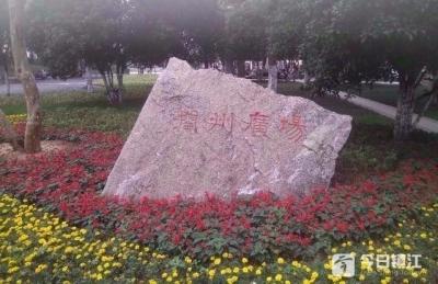 便民乐民亲民 润州广场提升改造工程竣工