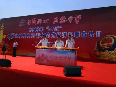 全国公安机关打击和防范经济犯罪宣传日活动主会场在镇启动
