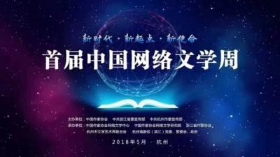 """首届中国网络文学周在杭州举行  镇江作家天下归元被评为""""年度古代言情作家"""""""