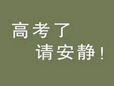"""中、高考要来了,5月28日至6月21日请调置""""静音""""模式!"""