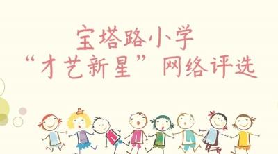 """宝小""""才艺新星""""网络评选"""