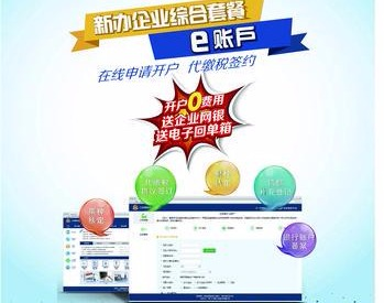 """江苏银行服务企业的又一重要产品:""""e账户"""",让新办企业少跑路"""