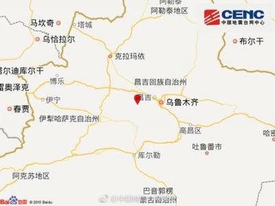 新疆昌吉州呼图壁县发生3.2级地震 震源深度22千米