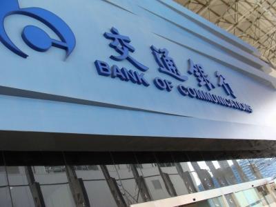 """交通银行镇江丹阳支行 开展""""争做新时代好青年""""主题教育活动"""