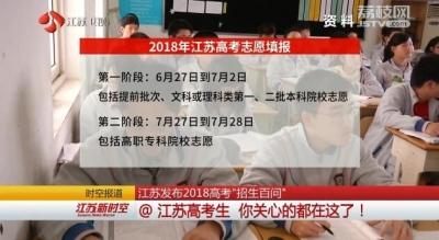 江苏发布2018高考