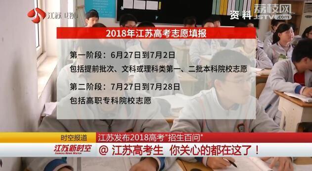 """江苏发布2018高考""""招生百问"""" @江苏高考生 你关心的都在这了!"""