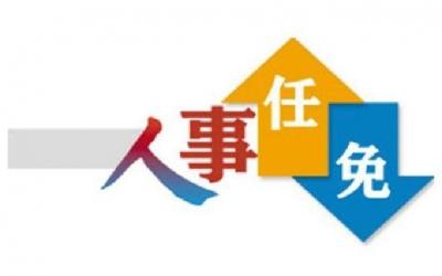 江苏省政府公布一批人事任免,涉及在镇单位一人