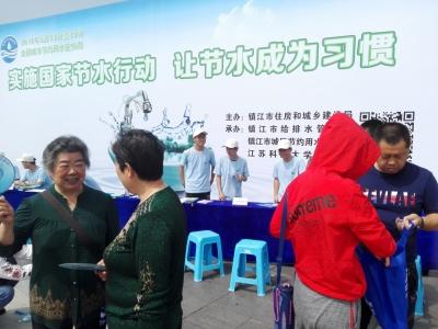 让节水成为习惯——2018镇江市节约用水宣传周启动