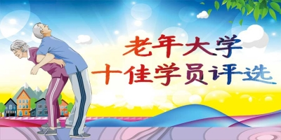 镇江市老年大学,诚挚邀请您评选出心目中十佳学员