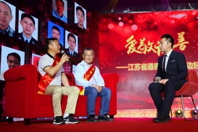 省道德模范与身边好人现场交流活动在镇江新区举行
