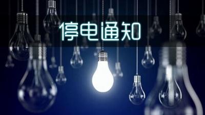 明天起丹阳开始大面积停电!最长时间7.5小时!