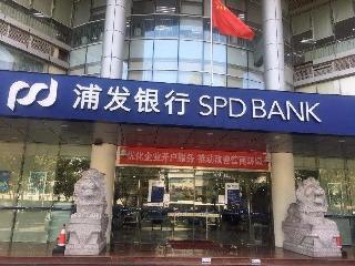 浦发银行江苏地区专属三年期大额存单来了