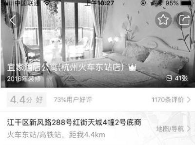 男子杭州定酒店却被带进居民楼:几百条好评多是伪造