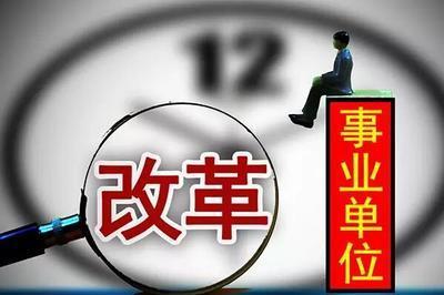 转企改制、撤销或优化整合 江苏经营类事业单位改革今年底完成