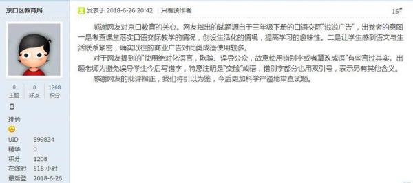 """镇江京口三年级期末语文卷惊现""""广告学"""",老祖宗的成语被玩坏了"""