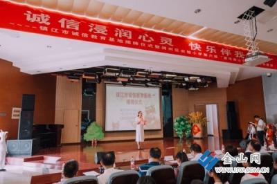 镇江农商银行走进润州实小建立诚信教育基地