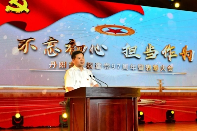 """庆""""七一"""",丹阳表彰了一批先进""""堡垒""""和""""战士"""""""