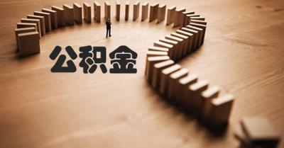 丹阳公积金出新政:支持公积金支付房租,异地公积金购房条件放宽