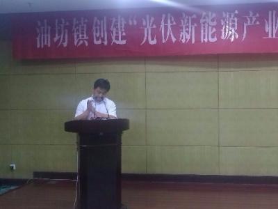 扬中市油坊镇正式启动光伏新能源产业知识产权特色镇建设