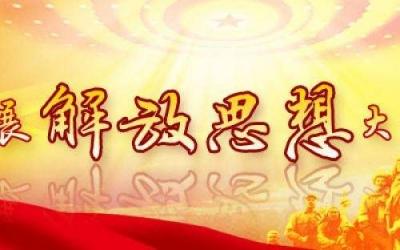 镇江市委党校再部署再推进   解放思想大讨论活动