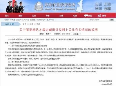 """""""表哥""""杨达才为啥被关押在未成年犯管教所?陕西官方回应了"""