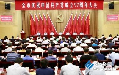 市委召开庆祝中国共产党成立97周年大会 惠建林讲话 张叶飞主持