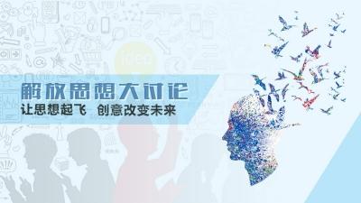 镇江市总工会动员部署解放思想大讨论活动