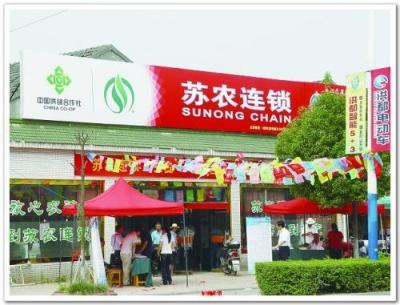 江苏供销合作社系统年销售收入破万亿元,居全国首位