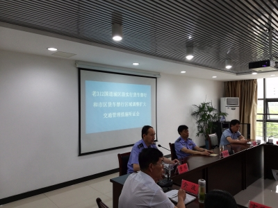 镇江召开老312国道市区段货车禁行和市区货车禁行区域扩大听证会