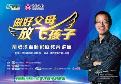 6月10号,来听俞敏洪分享他的家庭教育观